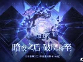"""【蜗牛电竞】《王者荣耀》2021年度重磅版本 """"破晓""""公布:富有生命感的全新体验"""
