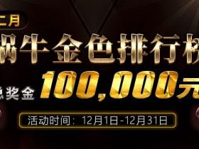 蜗牛扑克十二月月金色排行榜总奖金100000元
