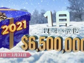 蜗牛扑克1月$650万美金现金大放送