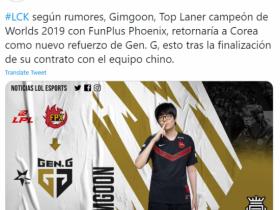 【蜗牛电竞】GimGoon合同到期 传言将加回到LCK加入GEN