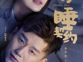 【蜗牛扑克】[分睡契约][HD-MP4/1G][国语中字][1080P][青年男女的北京爱情故事]