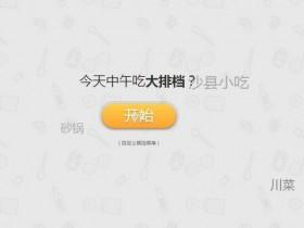 """【蜗牛扑克】可以帮你选择""""早中晚吃什么""""的网站"""
