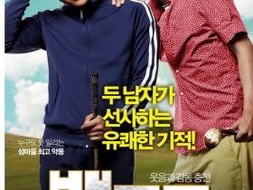 【蜗牛扑克】[奇迹美男][HD-MP4/2.56G][中文字幕][1080P][韩国喜剧电影]