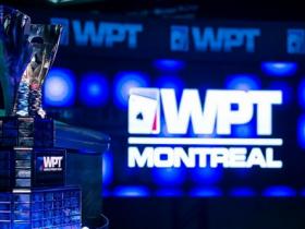 【蜗牛扑克】200万保证金的WPT蒙特利尔赛区周日开赛