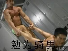 【蜗牛扑克】我到底看了什么?《情不自禁的男男摔角》比赛途中竟然还勃起了!