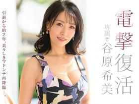 【蜗牛扑克】最强美熟女回归!谷原希美、久违两年重返战场吸干男优!