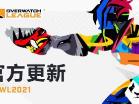 【蜗牛电竞】《守望先锋联赛》官方更新:2021赛季安排