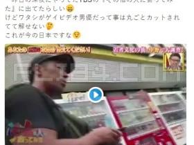【蜗牛扑克】街访自我介绍被剪掉!GV男优苍武藏抱怨电视台职业歧视!