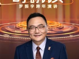 【蜗牛扑克】[深圳卫视罗振宇2021时间的朋友跨年演讲][HD-MP4/3.5G][国语][1080P][罗辑思维2021跨年]