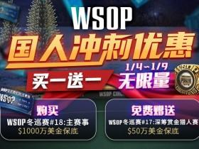 蜗牛扑克WSOP国人冲刺优惠买一送一