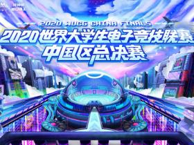 【蜗牛电竞】WUCG2020总决赛圆满收官 口味王电竞征程热血不断