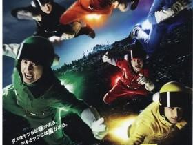 【蜗牛扑克】[关八战队2][HD-MP4/1.97G][中文字幕][1080P][日本喜剧动作电影]