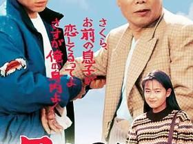 【蜗牛扑克】[寅次郎的故事42:我的舅舅寅次郎][BD-MKV/2GB][1080P][日语中字][豆瓣8.7高分日本喜剧电影]