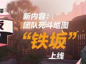 """【蜗牛电竞】守望先锋""""铁坂大挑战""""现已开启 全新死斗地图上线"""