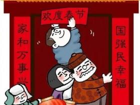 【蜗牛扑克】过大年(三)