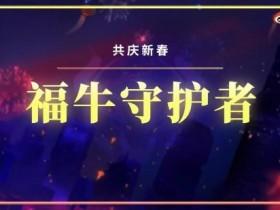 【蜗牛电竞】《英雄联盟》新春活动:无限乱斗回归 福牛皮肤上线