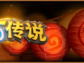 【蜗牛电竞】炉石传说欢庆新春:三国英雄皮肤和生肖乱斗