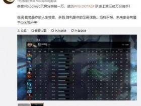 【蜗牛电竞】poyoyo天梯积分突破一万 VG第三位万分