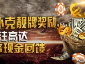蜗牛扑克靓牌奖励活动升级!!