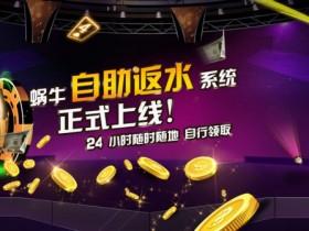 蜗牛扑克自助反水系统正式上线!!!