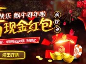 蜗牛扑克亚洲厅新春红包35万元疯狂送
