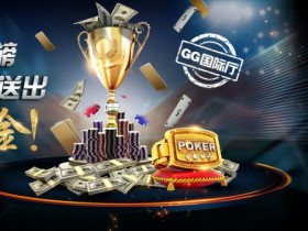 蜗牛扑克锦标赛排行榜每月送出十万美金