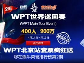 蜗牛扑克WPT北京站套票疯狂送