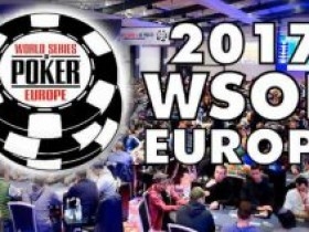 2017 WSOP欧洲扑克嘉年华赛程公布