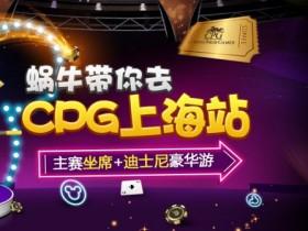 蜗牛扑克1美金买入争夺CPG上海站比赛加迪士尼豪华游