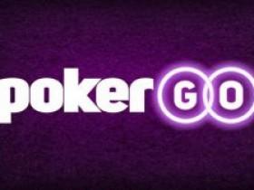 中央扑克推出收费应用客户端——PokerGO