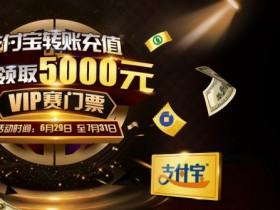 蜗牛扑克支付宝转账充值轻松领取20000元门票