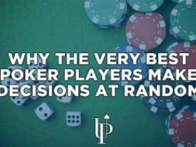 为什么最优秀的玩家会随意的做决定(一)