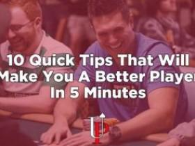 10条小秘诀让你在5分钟之内成为一名有水准的玩家