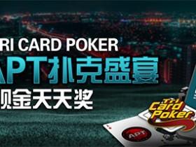 博狗扑克全新TRI CARD POKER畅享APT扑克盛宴现金天天奖