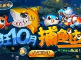 蜗牛扑克捕鱼达人游戏每日超高反水送送送