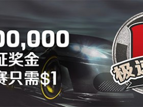 Bodog博狗扑克12日极速扑克1000000保证金比赛火热开赛