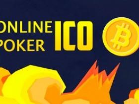 蜗牛扑克 ICO:有自己加密货币的扑克室