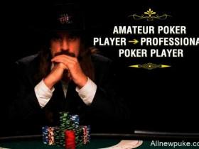 蜗牛扑克:你应该成为一名职业扑克玩家吗?