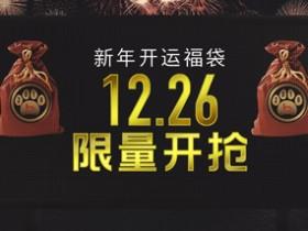 Bodog博狗扑克新年开运福袋 12.26 限量开抢