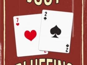 蜗牛扑克:扑克诈唬是必要的!