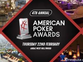 蜗牛扑克:美国扑克奖将于2月22日在L.A.举办