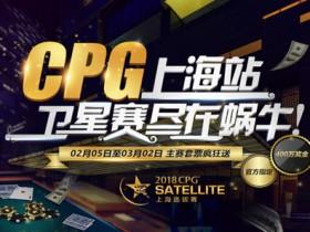 蜗牛扑克CPG上海站主赛事门票疯狂送