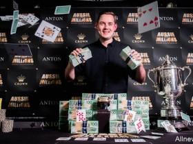 蜗牛扑克:英国牌手Toby Lewis夺得澳洲百万赛主赛事冠军