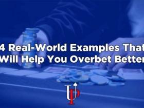 蜗牛扑克:帮助你改善超额下注技能的四个实例