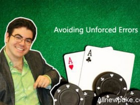 【蜗牛扑克】Ed Miller谈扑克:避免非受迫性失误