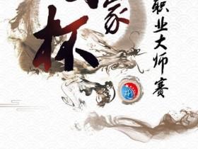 蜗牛扑克:国家杯海南澄迈站筑梦未来 7月28日震撼开赛