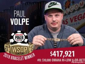 蜗牛扑克:Paul Volpe赢得2018 WSOP $10,000奥马哈Eight-or-Better锦标赛冠军