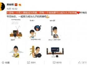蜗牛扑克:黄晓明手绘微博背后 是一个普通爸爸英雄梦想的传承