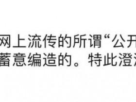 蜗牛扑克:冯小刚否认网传公开信是他所言:蓄意捏造