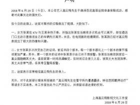 【蜗牛扑克】高云翔工作室宣布其保释成功 保留谣言诉诸法律权利